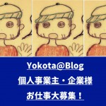 ヨコタブログお仕事