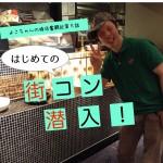 はじめての街コン潜入!in金沢【渾身の体験記!】
