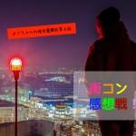【街コン反省会】人生初めての街コンを振り返って、率直な感想を6つ!