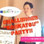 金沢Clubism(クラビズム)の婚活パーティーに行ってきたぞ!【体験記】