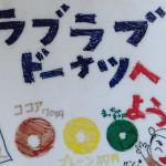 【福祉活動】元気と勇気が湧いてくる「らぶど」のアート作品集16選