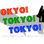 【東京結婚王国】東京は日本一結婚しやすい!そして日本一離婚しない!