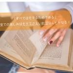 【書評】二村ヒトシ著「すべてはモテるためである」婚活戦士にとってモテるって?