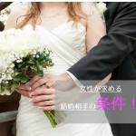 【結婚相手探し】女性がパートナーに求める結婚の条件6つ!