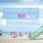 アラサー男、婚活の夏を振り返る! 2015年8月度(婚活2ヶ月目)