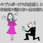 渾身のプロポーズの失敗例12選!こんな空気の読めない男は断られる