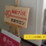 【婚カフェ・金沢】結婚相談を受けたら頭のモヤモヤがスッキリしたぞ!