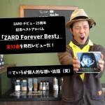 ZARDデビュー25周年記念ベストアルバム収録曲全52曲を想い出とともに語り尽くす!