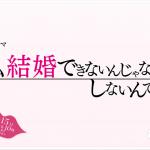 中谷美紀・藤木直人出演新ドラマ「私結婚できないんじゃなくてしないんです」4月15日スタート!