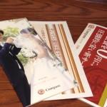 サンマリエ評判のお試し無料結婚診断30項目にいざ挑戦!【体験談】
