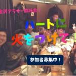 【らぶど新企画第一弾】金沢アラサー飲み会「ハートに火をつけて!」4/23よりリリース!