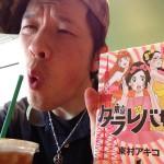 【東京タラレバ娘・感想】普通の恋愛や結婚がもう全然わからない!とにかく焦るなオレ!