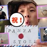 我が愛する覆面ブロガーのパンダ夫妻がアクセサリーショップをオープンしたってよ!早速注文してみた!