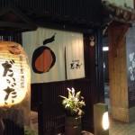 【金沢片町おすすめ寿司】寿司居酒屋だいだいでの寿司デートが超絶おすすめ!