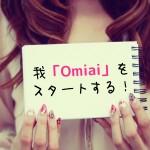 【我Omiaiをスタートす!③】Omiaiのプロフィール機能やいいね!など使用した感想5つ!