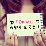 【我Omiai攻略の作戦を立てる!②】Omiaiでマッチングするための3つ基本戦略!