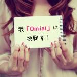 【我Omiaiに挑戦す!①】恋活アプリOmiaiの評判・口コミをまずは総まとめしとく!