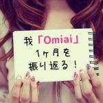 【我がOmiai1ヶ月の足跡⑥】Omiaiアプリで1ヶ月に100人以上女性にいいね!した結果