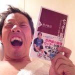 【感想】バレー竹下佳江さん「セッター思考」恋愛や夫婦関係に悩んでる方に超オススメな18の名言!