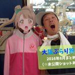 夏休みを利用して大阪でワイワイやってきたぞ〜\(^o^)/【大阪ぶらり旅まとめ15記事 / 2016年8月】