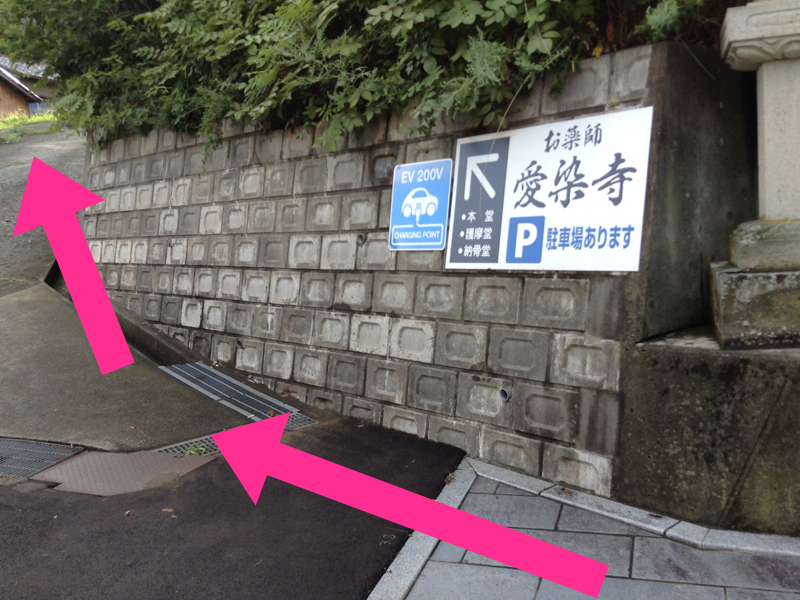 愛染寺駐車場へ