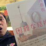 【読了】内田樹さん著「困難な結婚」婚活、結婚生活に悩むキミは読むべし!ベシッ!