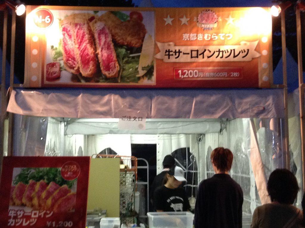 肉ぱきむら2