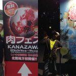 【金沢/肉イベント】「肉フェス」「肉パ」どっちがオススメ!?2週連チャンで行ってきた(笑)