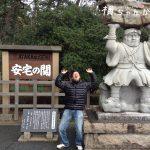 【小松市パワースポット】受験難関祈願!市川海老蔵もつい最近来た!安宅住吉神社&安宅の関にはまず行っとこ!
