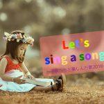 【子供と歌おう!】2016年福祉施設の子供と一緒に熱唱した曲トップ10じゃい!