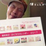【2017年の福祉支援カレンダー!】今年はハートぬり絵バージョンもあるぞ〜\(^o^)/