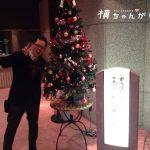 【金沢恋活・友活パーティー】大人気イベントシェアさんのXマス恋活パーティーに初参戦!落ち着けオレ♪