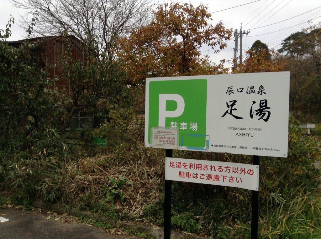 足湯駐車場