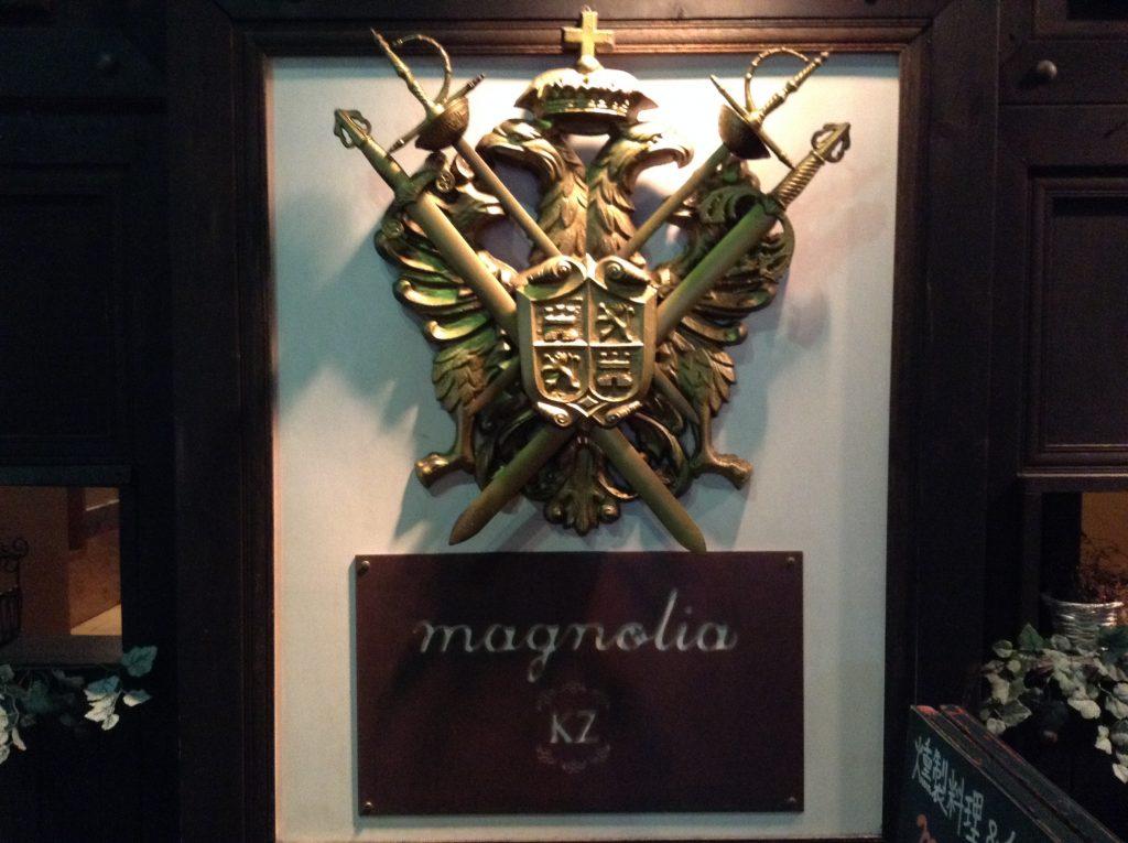 マグノリア2