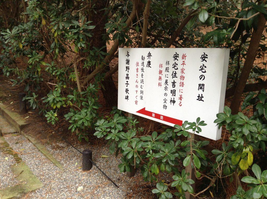 安宅住吉神社↑