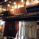 【金沢木倉町 / 居酒屋】個室もあり合コンにおすすめ!「PaPaROKU(ぱぱろく)木倉町店」でらぶど飲み会!