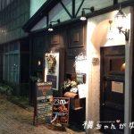 【金沢駅東口 / 人気ダイニングバー】magnolia KZ(マグノリア)で加賀棒茶の燻製グリルがめっちゃ美味し〜!#らぶどごはん会