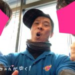 「横ちゃんがゆく!」の大ファンが僕に会いに来た、男性だけど(笑)当ブログで絶賛されたこと4つ!
