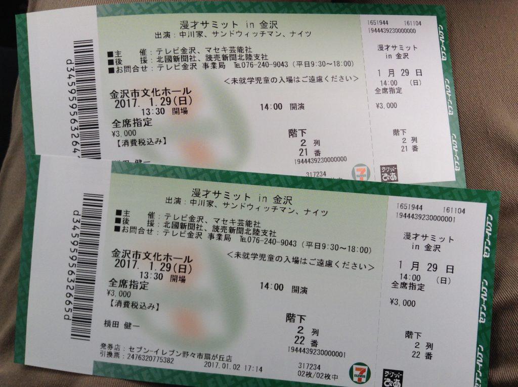 チケット2枚