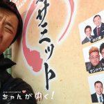 【大迫力!】漫才サミットin金沢に行ってきた、中川家礼二さんから客席の僕にまさかの生ツッコミも(笑)感想レポなり