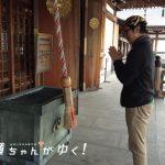 【河北郡津幡町パワースポット】倶利伽羅不動寺で悪落とし!これで結婚できる、、かも!?