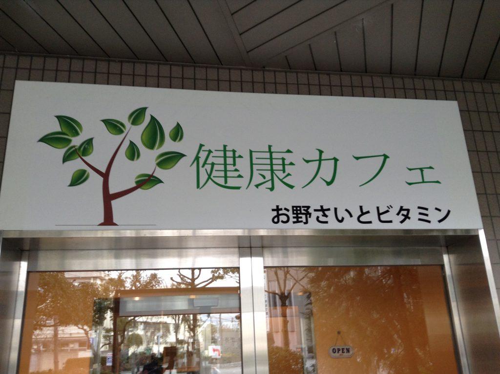 健康カフェ2