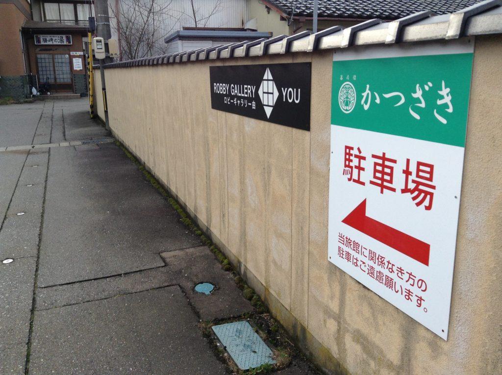 かつざき館2
