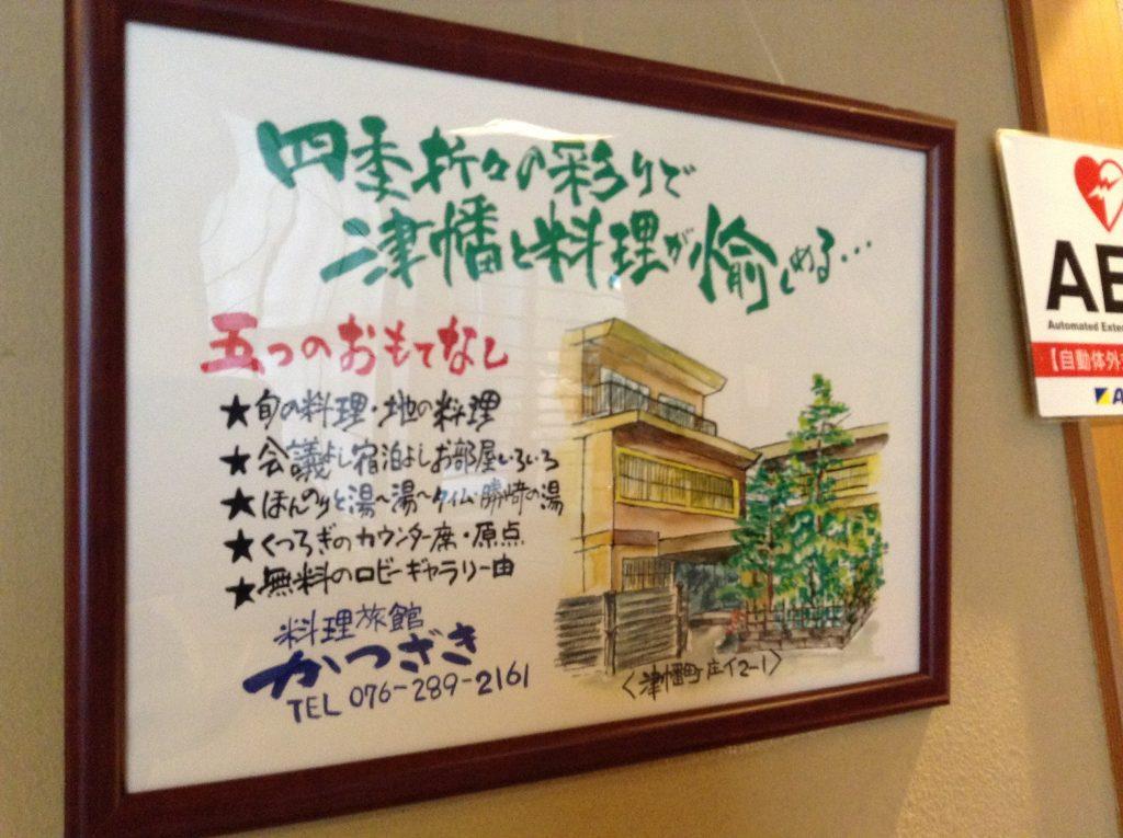 かつざき館4
