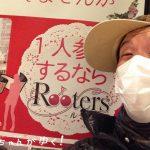 初参戦してきたぞ!平日昼間の街コン恋活が絶対おすすめな理由3つ #大阪ルーターズ