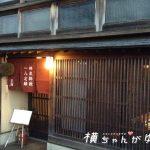 【金沢市主計町茶屋街おすすめ居酒屋】空海は気を張らずに地の物料理が楽しめるよん、夜景もサイコー!