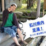 【ぽかぽか足湯が好きすぎる!】石川県内の足湯の全て(スーパーまとめ)