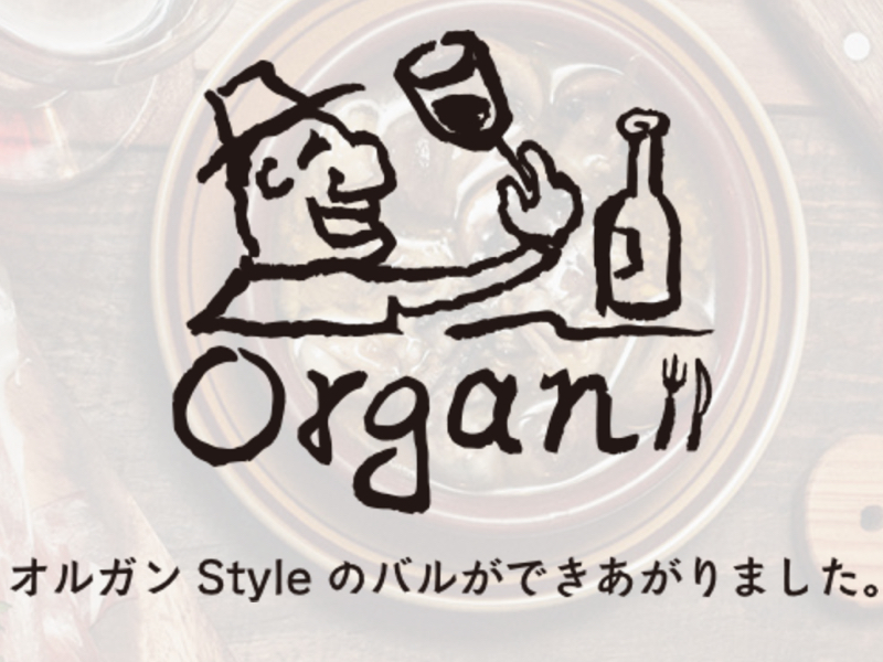 オルガンスタイル