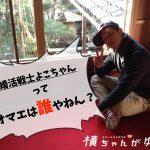 婚活戦士横ちゃんってどんな人??「横田健一」を丸ごと大解剖ド〜ン!