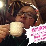 【ランチからディナーまで】金沢市(石川県内)のおすすめカフェ・ダイニング・居酒屋・バーなどまとめ(全レポ記事あり)
